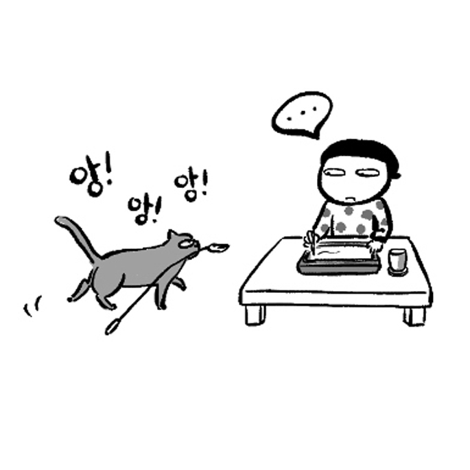 고양이사전. 제2화 야옹