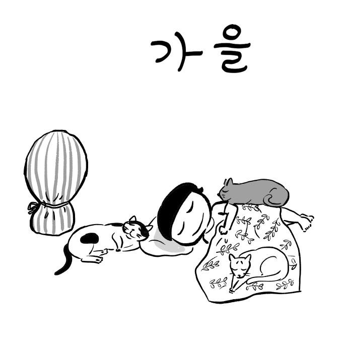 고양이사전. 제15화 계절