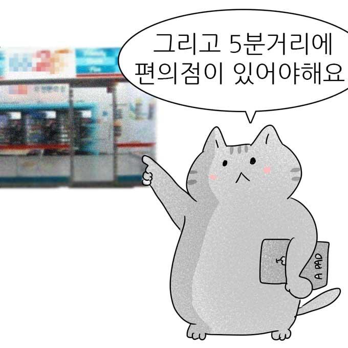 연희동 출장집사. 제23화 츄세권 냥세권