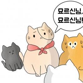 연희동 출장집사. 제22화 묘르신픽